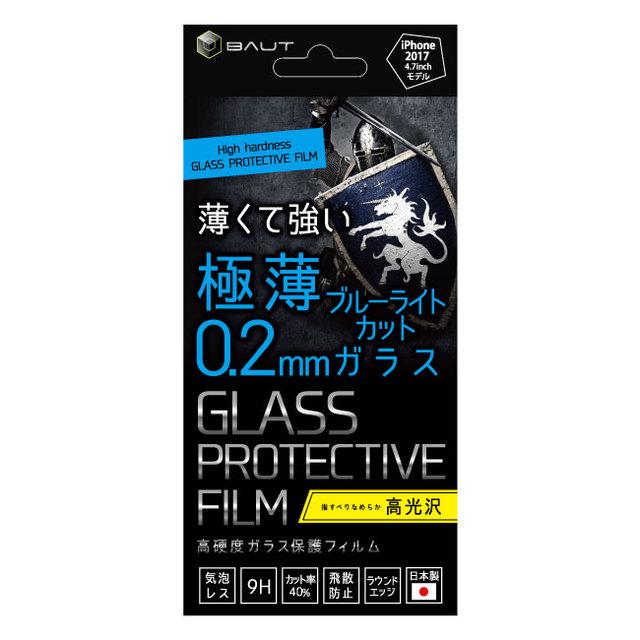 iPhone8/7/6s/6用BL光沢ガラス0.2mm